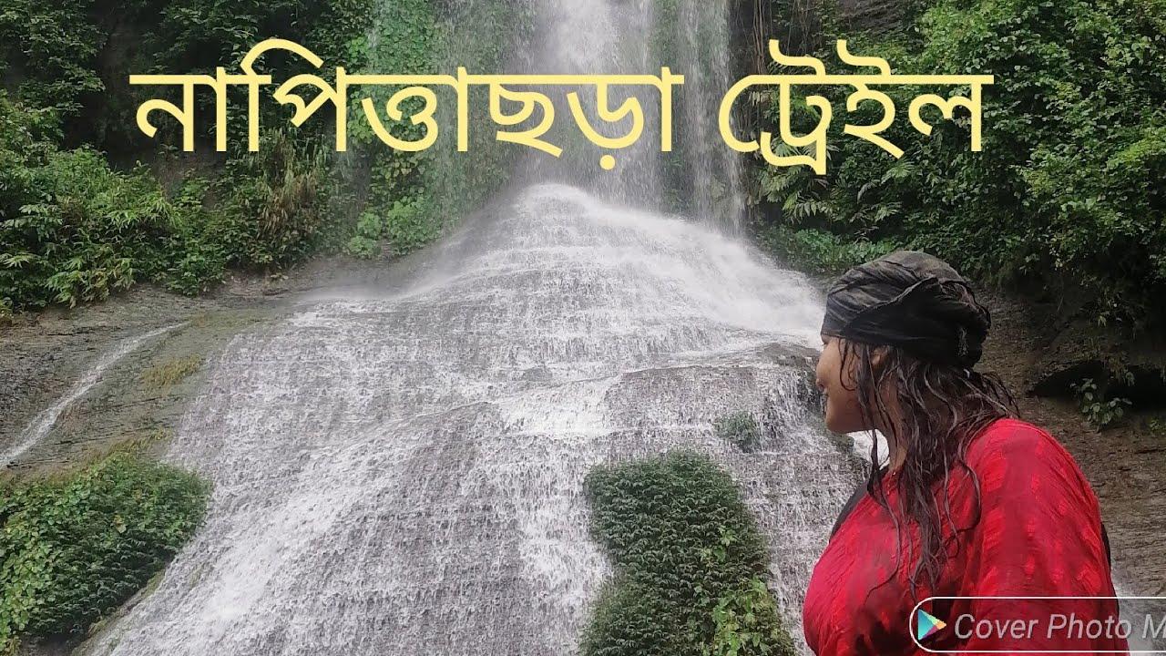নাপিত্তাছড়া ট্রেইল //বান্দরখুম,বাঘবিয়ানি, মিরসরাই চট্টগ্রাম