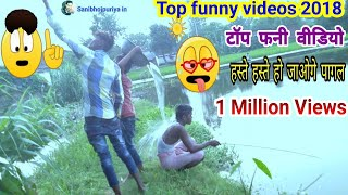 Village Top Comedy Videos 2018 Funny Video stupid Boys indian Whatsapp Funny Comedy Videos