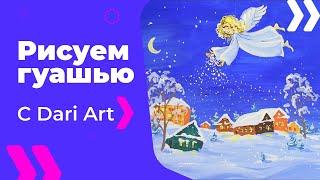 Как нарисовать рождественского ангела! #Dari_Art(Свои идеи к видео урокам оставляйте в группе ВК https://vk.com/dari_art_artist Для работы нам потребуется: Гуашь (я исполь..., 2017-01-02T18:17:27.000Z)