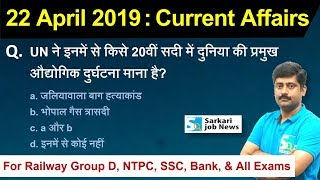 22 April 2019 करेंट अफेयर्स हिंदी | Current Affairs Hindi PDF - The Hindu - Sarkari Job News