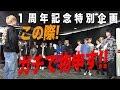 """5グループ33名が大集結!【1周年特別企画③】""""みんな~揃えてね""""ゲームに挑戦 3/5"""