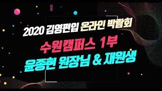 편입 학원 추천ㅣ[2020 김영편입 온라인 박람회] 1…