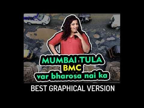 Mumbai Tula BMC Var Bharosa Nai Ka | Best Graphical Version ever