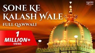 Sone ke kalash wale - Full Qawwali