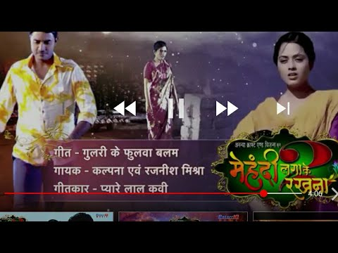 "Balam Tu T Ho Gaila Gulari K Phulwa Songs Of Chintu 2018 Latest Movie ""mehndi Laga K Rakhna 2"""