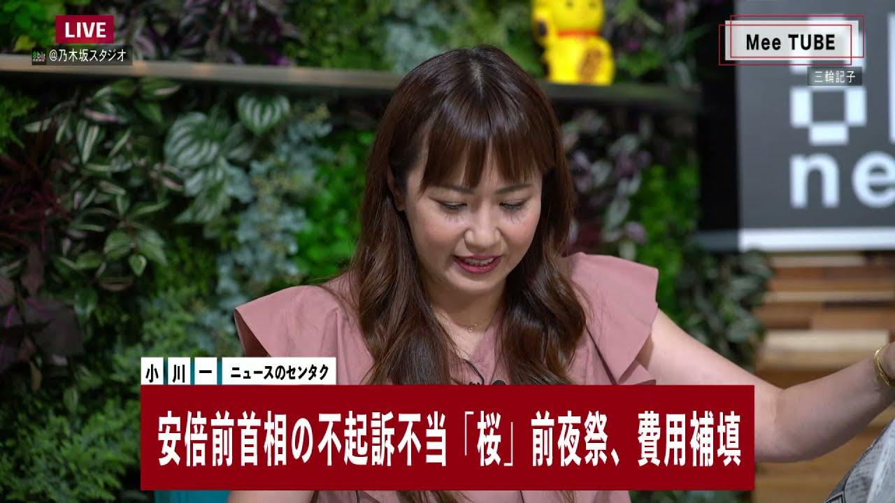 三輪記子の「Mee TUBE」Presented by #8bitNews #2 黒い雨訴訟から五輪難民選手団まで