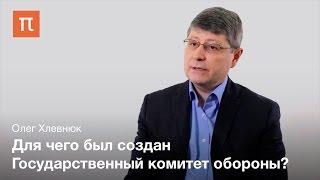 Высшая политическая власть в годы Второй мировой войны - Олег Хлевнюк