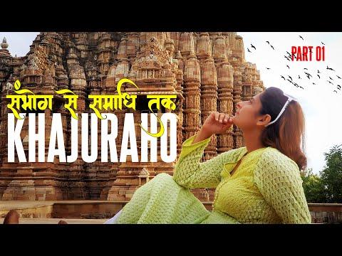 Khajuraho: Sambhog Se Samadhi Tak  Part 01   Khajuraho Tour Guide   Khajuraho Tour Plan   MP Vlog 02