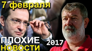 Вячеслав Мальцев | Плохие новости | Артподготовка | 7 февраля 2017