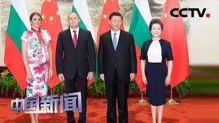 [中国新闻] 习近平同保加利亚总统拉德夫举行会谈   CCTV中文国际