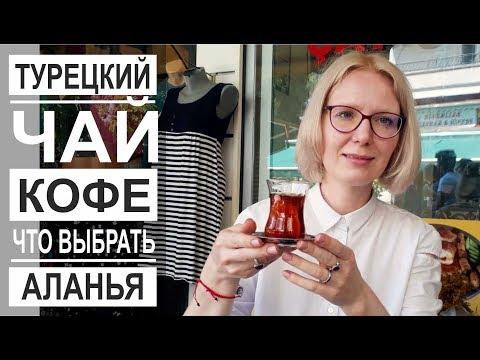 Турция: Какой чай и кофе покупать? Как готовить чай по-турецки? Чайная в Аланье