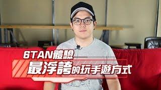 【6tan】巨魔的 ROG Phone 初體驗