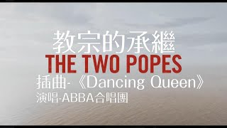 《Dancing Queen》-ABBA——Netflix電影《教宗的承繼》(The Two Popes)插曲 (中英字幕)(翻譯字幕)(中文)(中字)