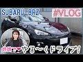 【VLOG】スバル BRZに乗って姉妹でドライブ!!ゆるーくのんびり千葉県編【スポーツカー】