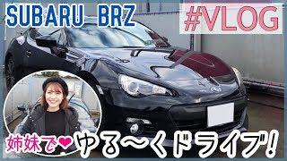 VLOG #ドライブ #BRZ はい!佐藤あやみです! 今回は妹とのんびり愛車SU...