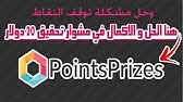 PointsPrizes Hack 2018 || Get 6,000 Points || 101% Working || May