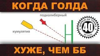 АнтиНуб: хитрости голдовых снарядов