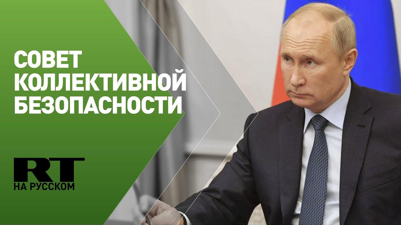 Путин участвует в сессии Совета коллективной безопасности ОДКБ