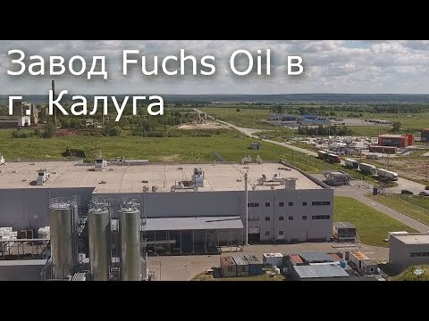 Завод Fuchs Oil в г. Калуга