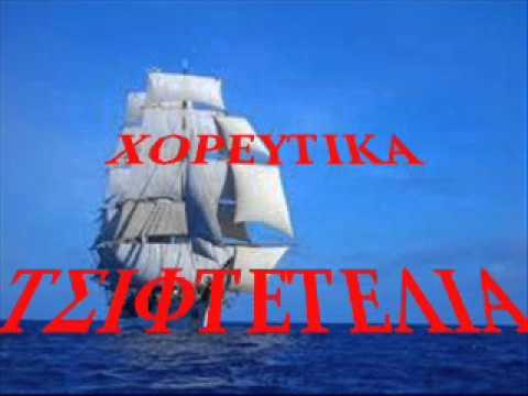 ΤΣΙΦΤΕΤΕΛΙΑ- ΠΟΤ ΠΟΥΡΙ ΧΟΡΕΥΤΙΚΑ.wmv