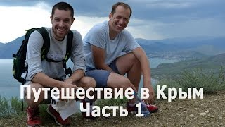 Поездка в Крым с палатками. Часть 1(, 2014-12-22T07:33:31.000Z)
