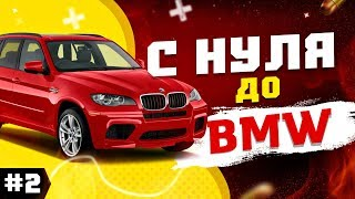 С НУЛЯ ДО BMW X5 #2 | ЛЁГКИЙ ЗАРАБОТОК В ИНТЕРНЕТЕ БЕЗ ВЛОЖЕНИЙ