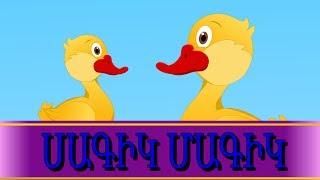 Սագիկ Մագիկ մանկական երգեր Армянские детские песни Mankakan Erger