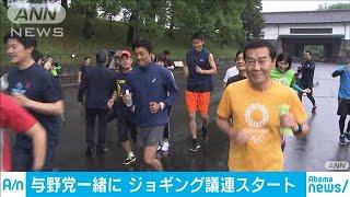 与野党議員が一緒にジョギングする議員連盟立ち上げ(19/06/07)