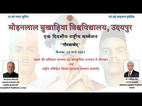 राष्ट्रीय बलिदान दिवस