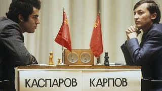 Легендарные противостояния: Каспаров vs Карпов. Часть 1