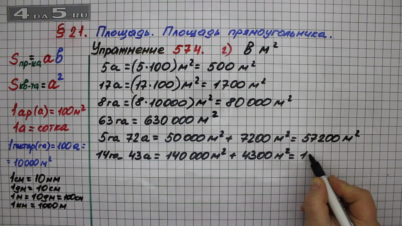 По номер 5 1184 математике класс гдз