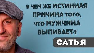 Сатья В чём истинная причина того что мужчина бухает Вопросы ответы Москва 2019