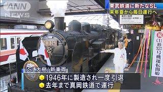 東武鉄道に新たな「SL」 来年夏から毎日運行へ(2020年12月26日) - YouTube