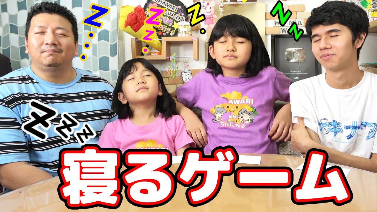 パパ ひまわりチャンネル