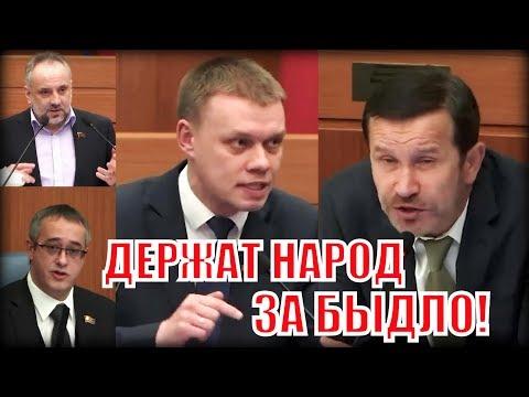 Скандальные выступления депутатов МосГорДумы по поправкам в Конституцию!