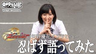 『手裏剣戦隊ニンニンジャー』でシロニンジャー/伊賀崎風花を演じる矢...