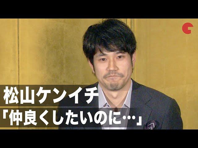 映画予告-松山ケンイチ「仲良くしたいのに…」新田真剣佑らに怖がられた撮影を振り返る 映画『ブレイブ -群青戦記-』公開記念舞台あいさつ