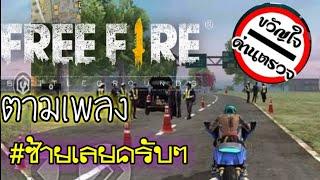 Free Fire ตามเพลงโครตฮาVER.37 #ขวัญใจด่านตำรวจ เวอร์ชั่นฟรีฟาย ซ้ายเลยครับๆๆ
