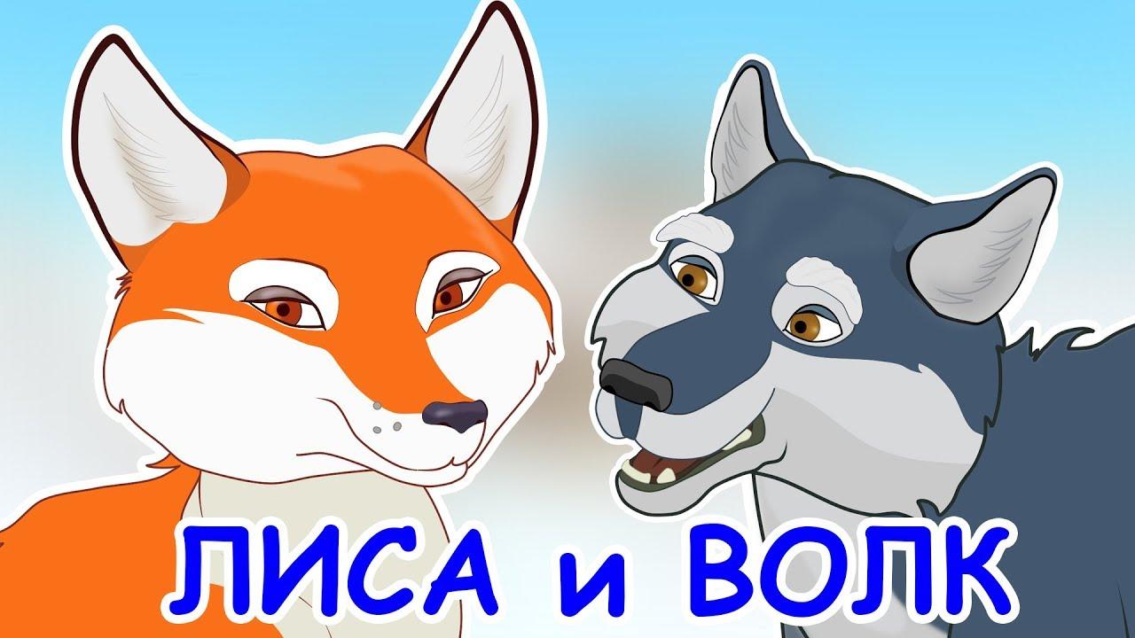 Русские народные сказки - Лисичка сестричка и серый волк ...