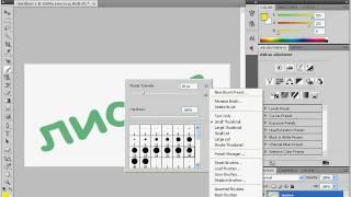 Надпись из листьев в Adobe Photoshop CS4 (12/20)