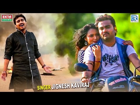 Jignesh Kaviraj - Superhit Sad Song | Time Pass Tuto Mara Prem Ma Kari Gai | Full HD Video