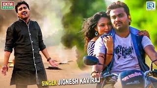 Jignesh Kaviraj Superhit Sad Song | Time Pass Tuto Mara Prem Ma Kari Gai | Full HD