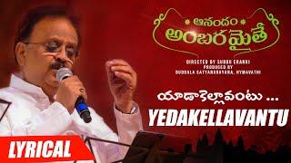 Yedakellavantu - Lyrical | Anandam Ambaramaithae | S P Balasubrahmanyam |Prudhvi,Avanthika,Ch.Suresh