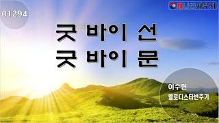 [새나라 노래방]129…