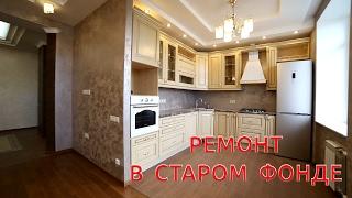 Современный ремонт квартиры в СПб под ключ. Старый фонд (сталинка)<