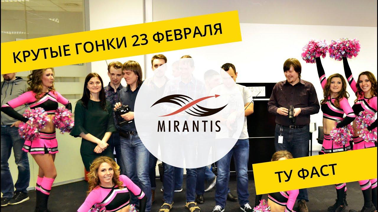 Корпоратив 23 февраля в офисе - YouTube