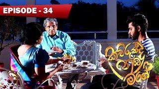 Kawurunda Numba Mage EP 34| 2017-04-17
