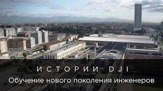 Истории DJI - Обучение нового поколения инженеров (на русском)