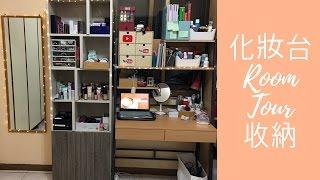 『收藏』我的化妝台收納大公開 l Makeup Desk Room Tour
