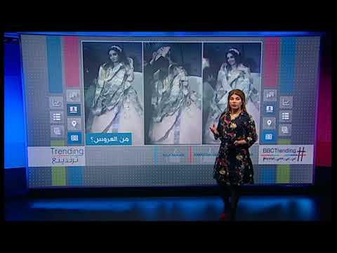بي_بي_سي_ترندينغ | فيديو من هي العروس؟  ينتشر في العراق  - نشر قبل 4 ساعة